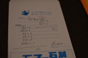 8月の売上は1万円超え