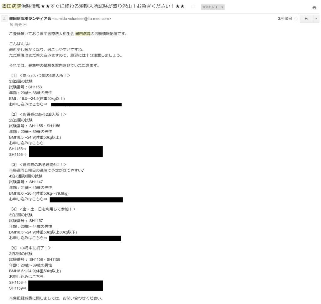 墨田病院の治験求人メルマガの書きっぷりが凄い