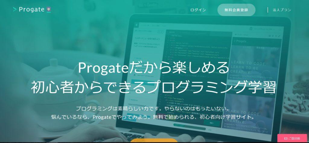 文系がProgateでプログラミングを学んで副業で開発をしてみる