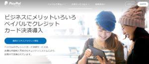 月額課金やオンラインサロンに便利!PayPalで定期支払の仕組みを作ろう