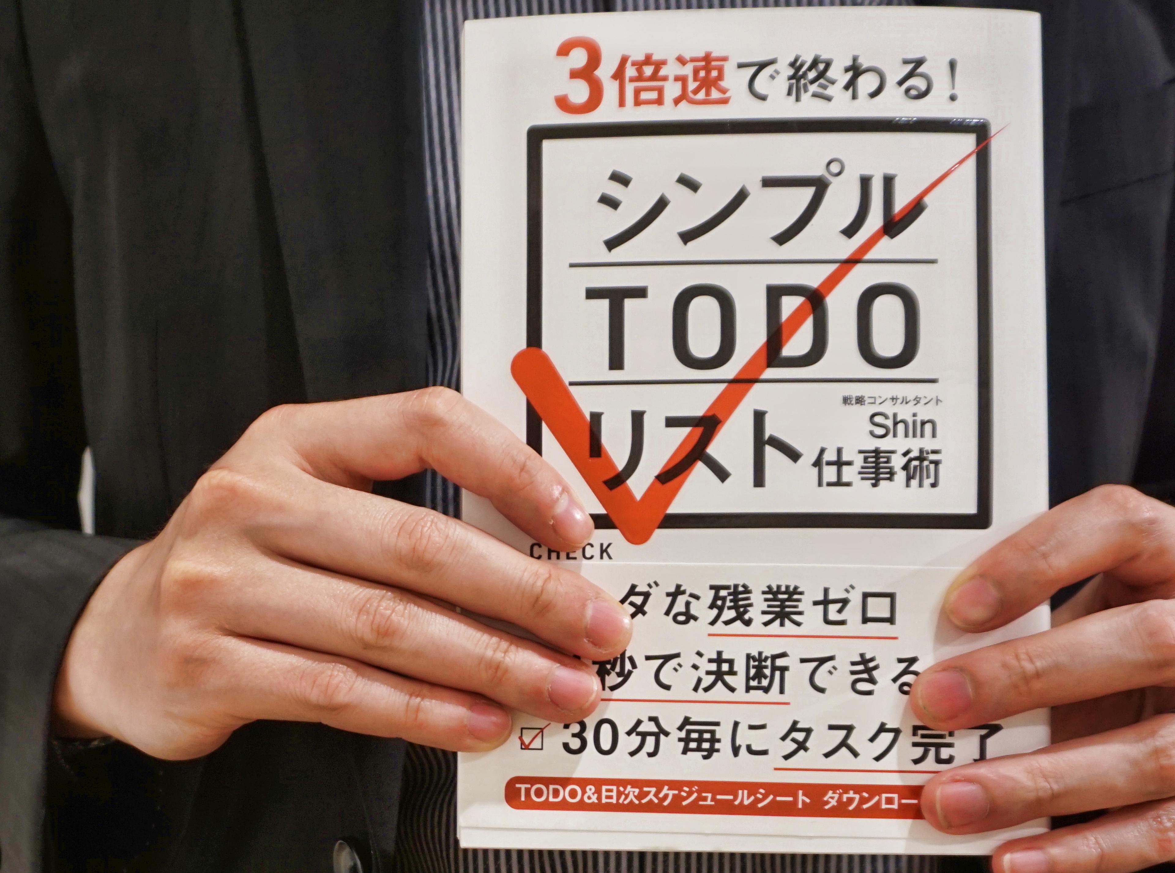 副業を始めたきっかけは、欲望。『シンプルTODOリスト仕事術』の著者Shinさんの仕事への向かい方